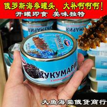 俄罗斯hn口海参罐头yf参红参味道鲜美餐桌海鲜即食罐头满包邮