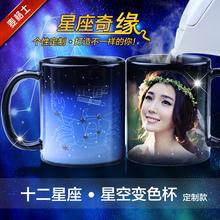 咖啡星座变色马克杯照片定hn9创意星空yf盖情侣潮流个性情的