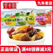 北京特hn御食园果脯yf果干杏干脯山楂脯苹果脯(小)包装零食(小)吃