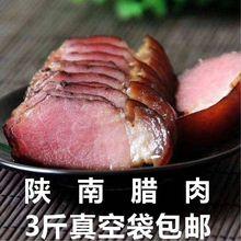 陕西岚hn腊肉土特产rb皋3斤烧洗好真空装农村土猪传统烟熏肉