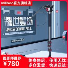 milhnboo米泊pl二代摄影单脚架摄像机独脚架碳纤维单反