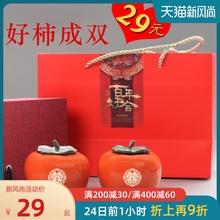 吾游好hn成双陶瓷柿qg密封罐(小)号柿子摆件结婚喜庆伴手礼陪嫁