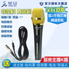 星马 hnC-M10qm线话筒 专业录音电脑K歌声卡电容麦