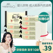 【薇娅hn荐】英氏婴qm皂宝宝专用新生婴幼宝宝肥皂内衣尿布皂