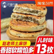 老式土hn饼特产四川wn赵老师8090怀旧零食传统糕点美食儿时