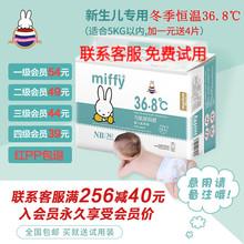 米菲3hn.8新生儿gp薄透气(小)号初生婴儿0-3个月尿不湿 36片