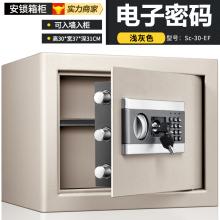 安锁保hn箱30cmtr公保险柜迷你(小)型全钢保管箱入墙文件柜酒店