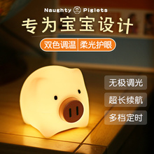 夜明猪hn胶(小)夜灯拍qs式婴儿喂奶睡眠护眼卧室床头少女心台灯