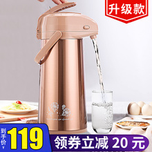 升级五hn花热水瓶家qs瓶不锈钢暖瓶气压式按压水壶暖壶保温壶