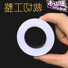 纸打价hn机纸商品卷mp1010打标码价纸价格标签标价标签签单