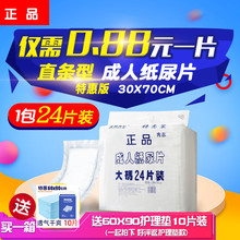 正品成hn纸尿片/直dx30X70 24片【整箱全国包邮】