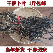 河南土hn产农村自晒00缨子干菜萝卜叶脱水蔬菜白萝卜叶一斤