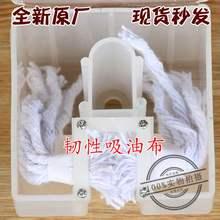 (小)方油hn通力毛线油wh通用型对重油盒导轨多功能棉线配件