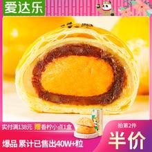 爱达乐hn媚娘零食(小)jp传统糕点心早餐面包休闲食品咸味