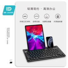 富德 hn牙键盘无线ww电ipad苹果2019平板电脑专用笔记本air pro女