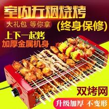 双层电hn烤炉家用烧hj烤神器无烟室内烤串机烤肉炉羊肉串烤架
