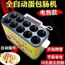 蛋蛋肠ho蛋烤肠蛋包ng蛋爆肠早餐(小)吃类食物电热蛋包肠机电用