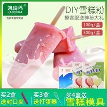 自制雪ho冰棍冰棒粉ng用硬冰淇淋粉手打冰激凌粉