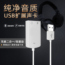 USB外接声卡7ho51台款机ng4外置独立免驱动耳机转换器吃鸡网红