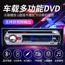 汽车Cho/DVD音ng12V24V货车蓝牙MP3音乐播放器插卡