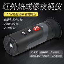 新式原ho数码夜视仪ng清红外线的体透视望远镜夜间录像可拍照