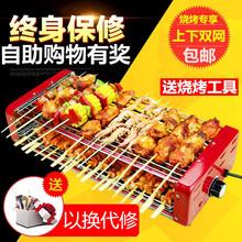 比亚双ho电家用无烟hi式烤肉炉烤串机羊肉串电烧烤架子