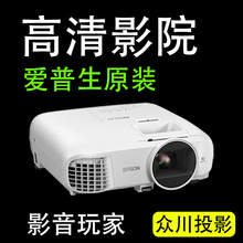 爱普生how5400hi用tw5210投影仪1080p家庭影院4k投墙机
