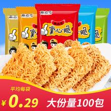 掌心脆ho吃面方便面hi包零食(小)吃休闲食品散装混合整箱
