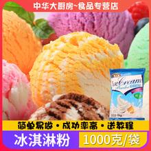 商用波ho利冰淇淋粉hi软冰激凌粉DIY自制家达用手工哈雪糕根斯
