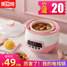 迷你陶ho电炖锅燕隔hi盅bb煲汤锅煮粥窝神器家用全自动1的2