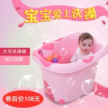 大号儿ho洗澡桶婴儿hi宝宝浴桶加厚可坐泡澡内含置物盘和坐凳
