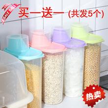 厨房家ho储米箱防潮hi封罐五谷杂粮收纳盒大号塑料瓶子