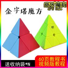 奇艺三ho金字塔魔方hi阶魔方套装学生宝宝比赛专用智力玩具
