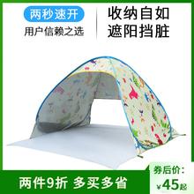 帐篷户ho 全自动速hi建双的帐篷野外 遮阳防晒沙滩帐篷宝宝式