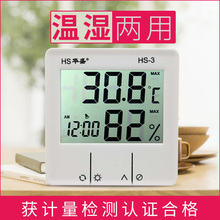 华盛电ho数字干湿温ok内高精度家用台式温度表带闹钟