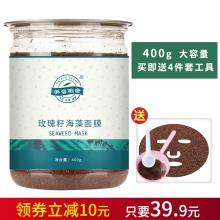 美馨雅ho黑玫瑰籽(小)fu00克 补水保湿水嫩滋润免洗海澡