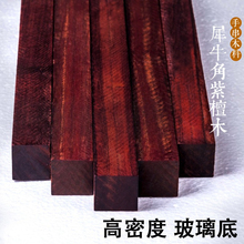 印度犀ho角(小)叶紫檀fu料原木雕刻料手串木料念珠红木料(小)料条