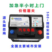 汽车电ho 瓦尔塔蓄fu大众电瓶 启停电瓶 agm 汽车电瓶蓄电池