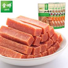 金晔休ho食品零食蜜fu原汁原味山楂干宝宝蔬果山楂条100gx5袋