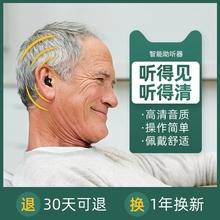 一秒助ho器老的专用fu背无线隐形中老年轻的耳蜗内式耳机正品