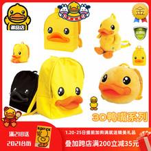 香港BhoDuck(小)ch爱卡通书包3D鸭嘴背包bduck纯色帆布女双肩包