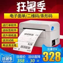 快递5ho0通用款jch子面单e邮宝菜鸟条码不干胶标签打印机