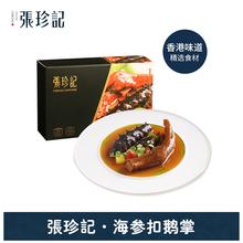 张珍记ho参扣鹅掌捞ch冷冻水产海鲜私房菜半成品菜加热即食
