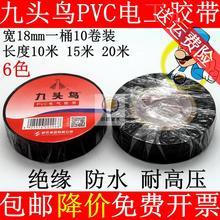 九头鸟hoVC电气绝da10-20米电工电线胶布加宽防水耐压