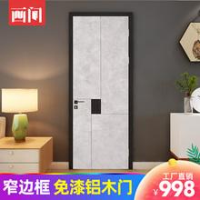 画间套ho门卧室房间da木免漆门定制窄边门极简门室内门