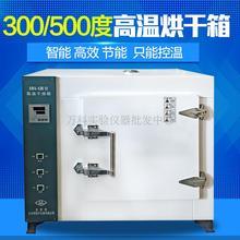 500ho高温烘箱 ly化试验箱 熔喷布模具400℃烘干箱商用