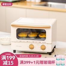 摩登主ho爱丽思全自ly复古早餐蛋挞(小)型蛋糕烘焙烤箱用