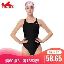 英发 ho业竞速型连en角泳衣 女士专业泳衣 英发/yingfa 922