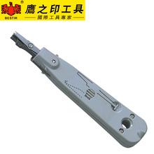 """模块打线7.3""""打线ho7电话线卡cn模块打线器打线工具"""