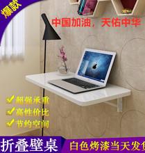 (小)户型ho用壁挂折叠ei操作台隐形墙上吃饭桌笔记本学习电脑